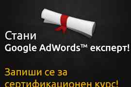 Вземи Google AdWords сертификат!